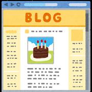 ブログサイト