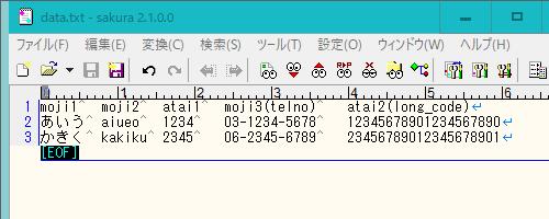 .txt(テキストファイル)をエクセルで開く手順