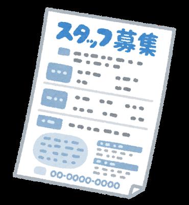 在宅ワークの求人情報を検索する方法
