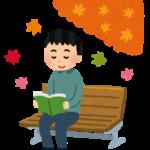 本を読んだ30代と読まなかった40代の違い!50代はどうする?