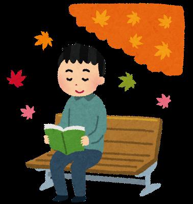 8月に読んだ本!おすすめの3冊はコレ!9月に読む本は何?